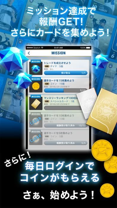 ファイターズ公式カードコレクション・Fsコレ ScreenShot2