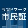 横浜ランドマークタワー市民証 - iPhoneアプリ