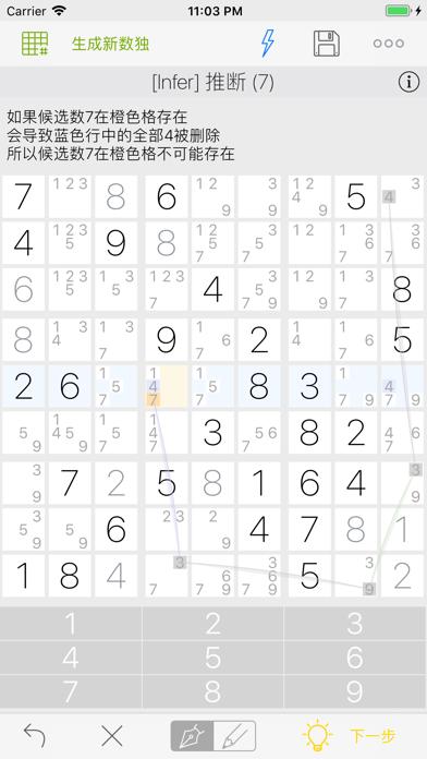 ice sudoku | App Price Drops