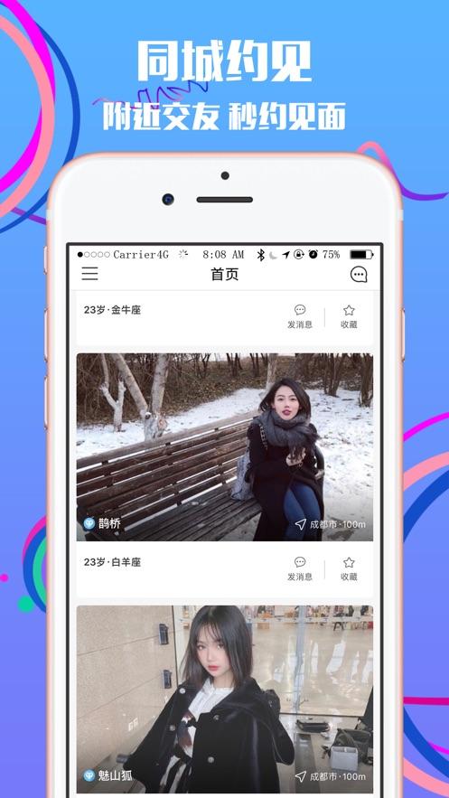 趣约-超火爆真实的约聊社交软件 App 截图