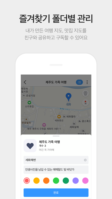 다운로드 카카오맵 - 대한민국 No.1 지도앱 PC 용