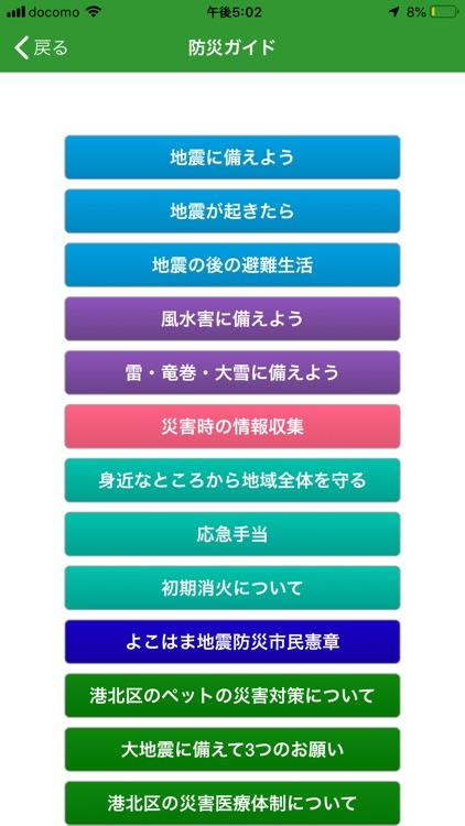 港北区防災情報アプリ screenshot-4