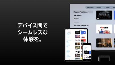 Apple TVのおすすめ画像3