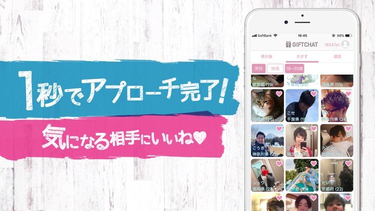 ギフトチャット - GIFTCHAT screenshot-4