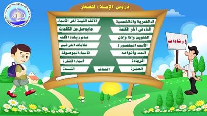 قواعد الإملاء العربي screenshot 1