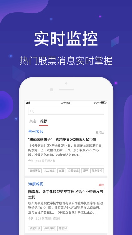 问财-同花顺智能炒股 screenshot-3