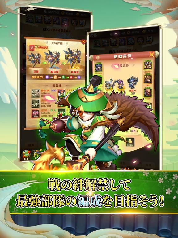 名将物語【人気放置系戦略ゲーム】のおすすめ画像5
