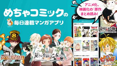 めちゃコミックの毎日連載マンガアプリ/人気コミックまんがのおすすめ画像1