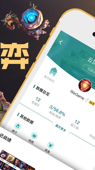 下载 掌上WeGame-英雄联盟云顶之弈 为 PC