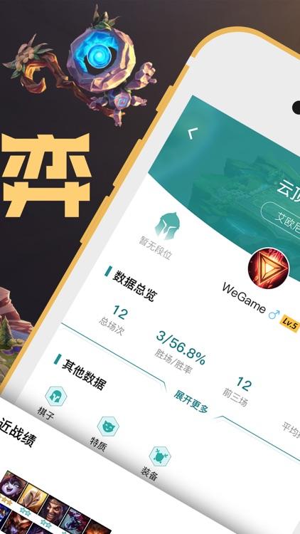 掌上WeGame-英雄联盟云顶之弈
