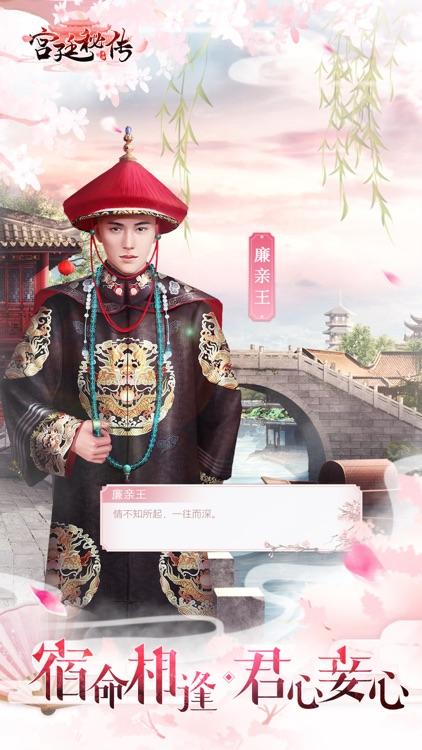宫廷秘传-小宫女逆袭紫禁城 screenshot-4