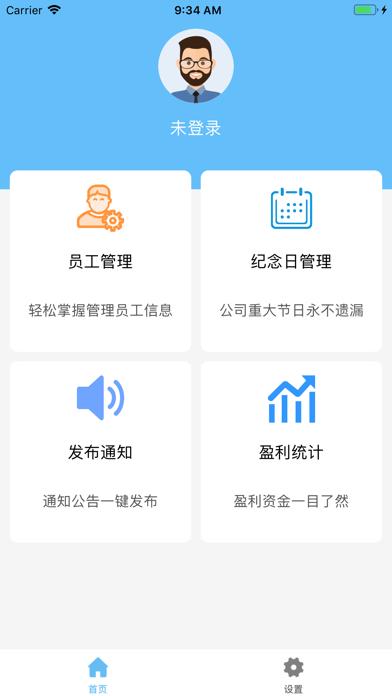 CRM经理端 screenshot 1