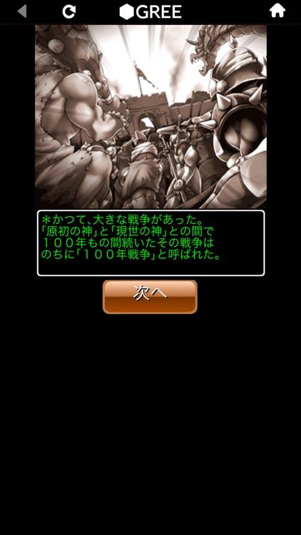 ドラゴンコレクション モンスター育成カードバトル