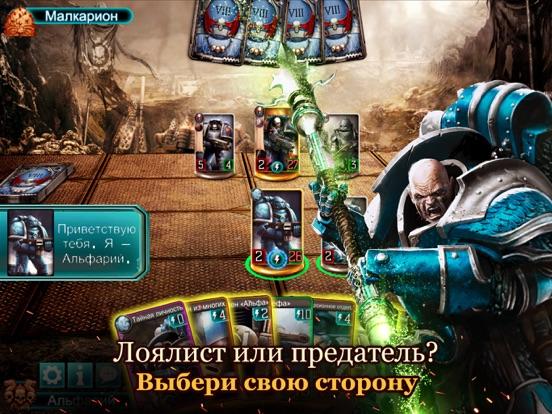 The Horus Heresy: Legions на iPad