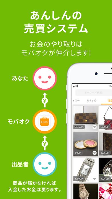 モバオク-ブランド・中古品売買のフリマ・オークションアプリ ScreenShot3