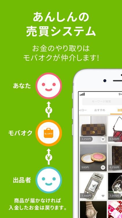 モバオク-ブランド・中古品売買のフリマ・オークションアプリ screenshot-3