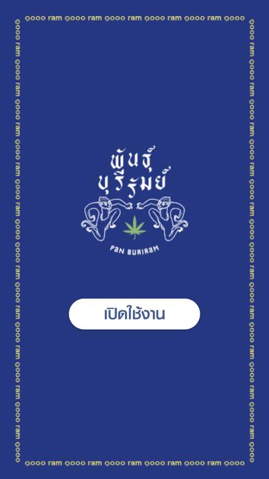 Pan Buriram screenshot 1