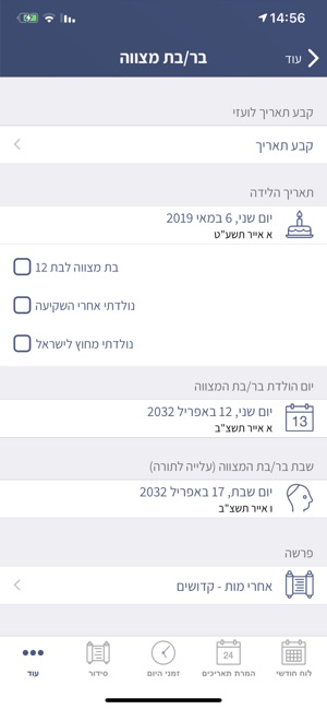 Hebrew Calendar - הלוח העברי on the App Store