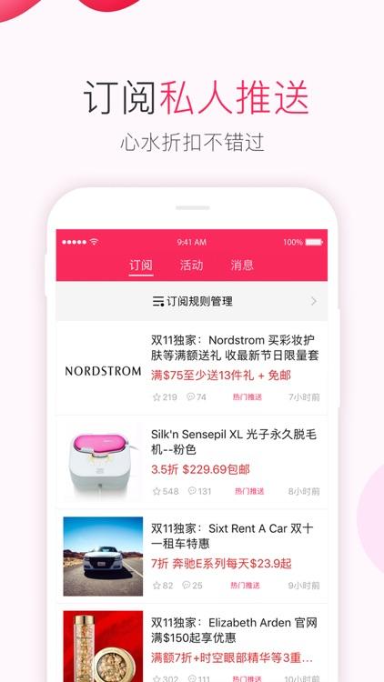 北美省钱快报中国版 screenshot-3
