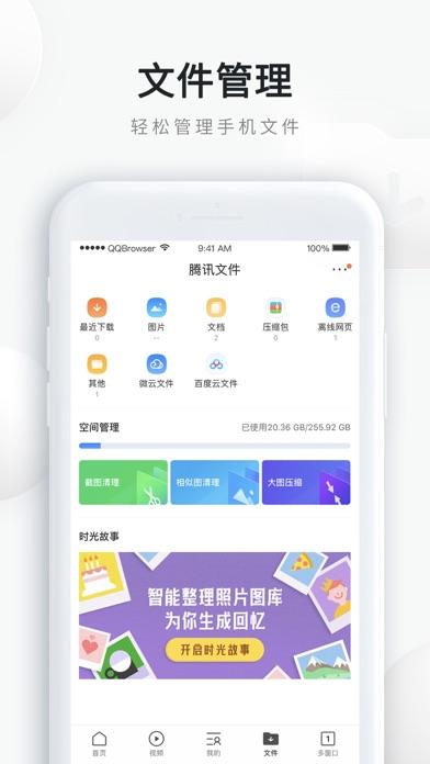 Download QQ浏览器-热门小说动漫畅读 for Pc