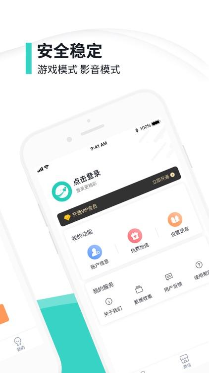 快滚加速器 - 海外华人回国加速器 screenshot-3