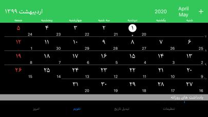 Persian Calendarのおすすめ画像7