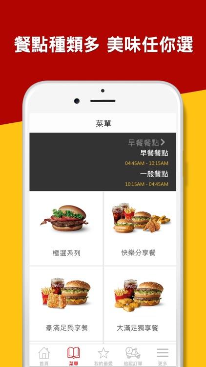 麥當勞歡樂送 screenshot-4