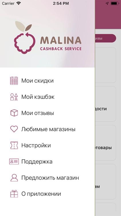Malina Cashback
