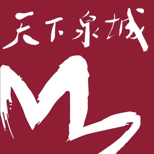 天下泉城-济南广播电视台新闻客户端