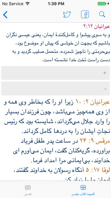 Farsi Bible - مطالعه کتاب مقدس screenshot three
