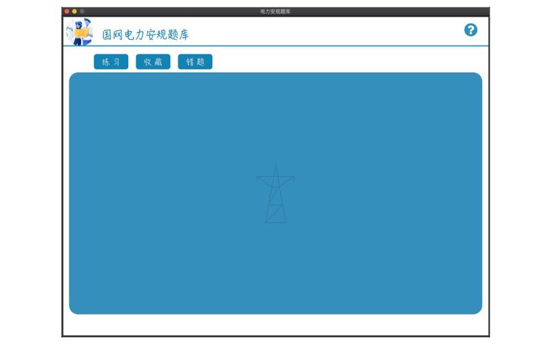 Power safety procedure screenshot 1