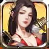 覇王の天下 - 戦略シミュレーション - iPhoneアプリ
