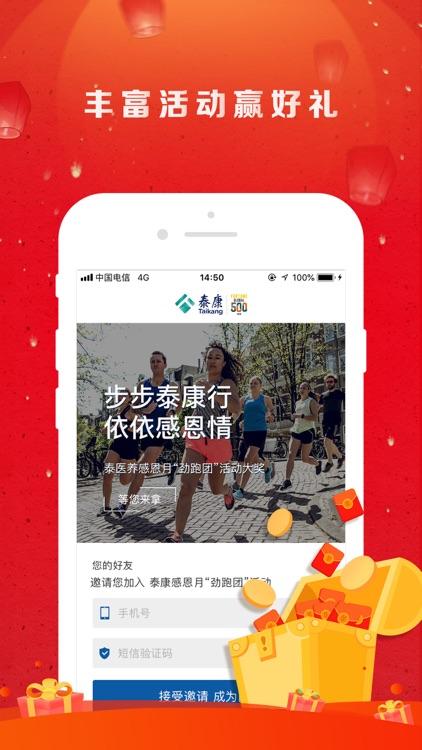 泰医养 screenshot-5
