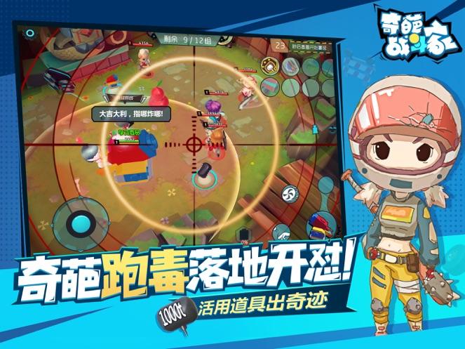 奇葩战斗家-4
