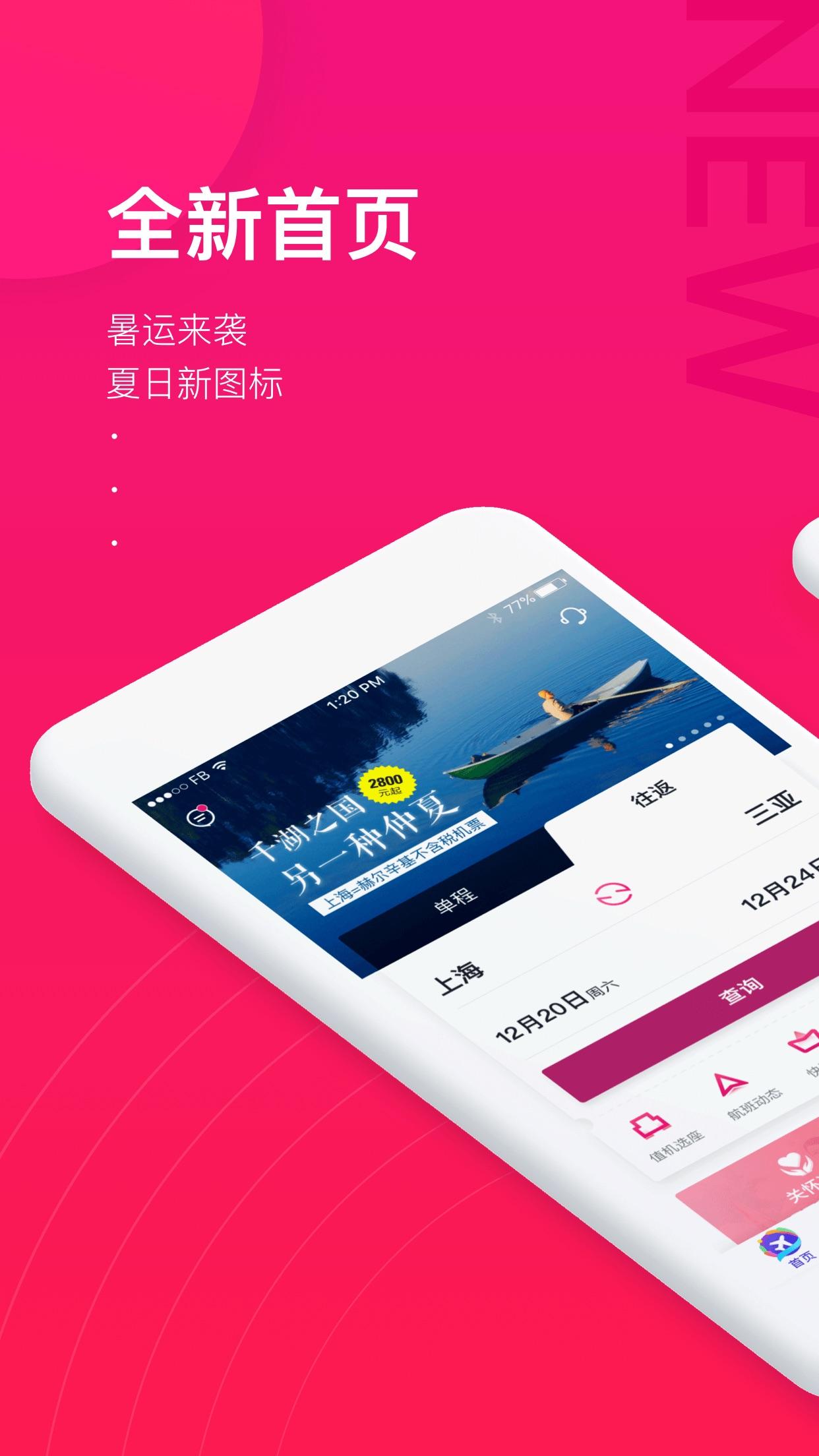 吉祥航空 Screenshot