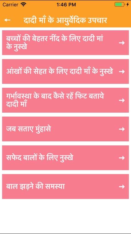 Ayurvedic Gharelu Nuskhe Hindi screenshot-4