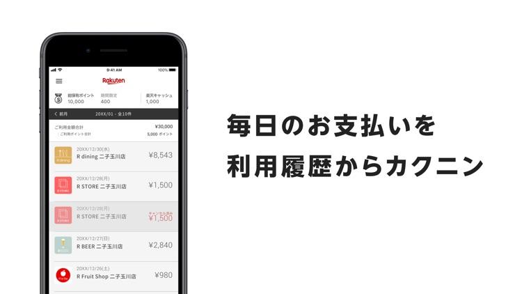 楽天ペイ-かんたん、お得なスマホ決済アプリ! screenshot-4