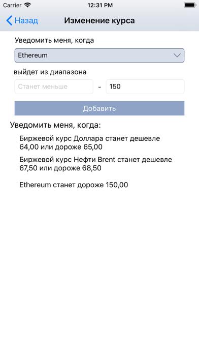 Сберометр: курс доллара завтраСкриншоты 5