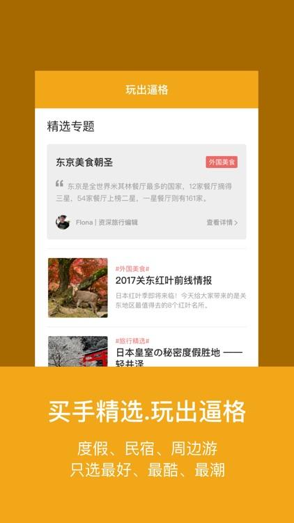 """玩途旅行 - 你随身的旅行""""潮店"""" screenshot-4"""