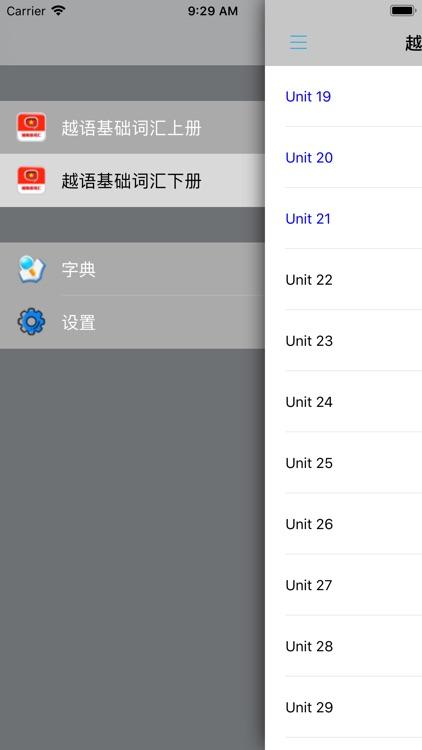 越南语基础词汇学习小词典 -越语速记工具 screenshot-3