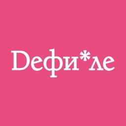 Дефиле – бельё и купальники