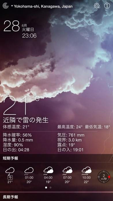 気象ライブ - 地域の天気予報 ScreenShot1