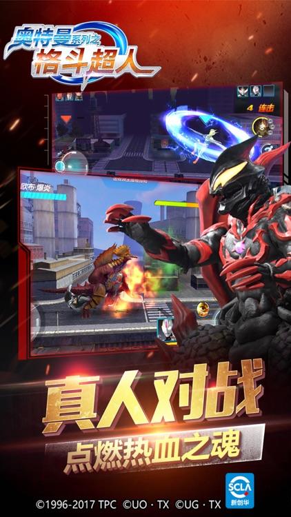 奥特曼之格斗超人 - 真人对战自由格斗 screenshot-4