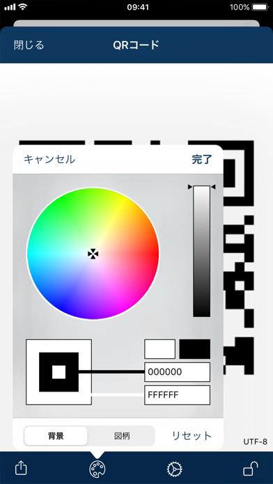 Qrafter ・ QR コードリーダ ScreenShot5