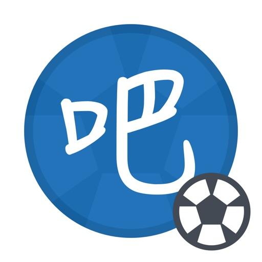 球吧-足球篮球体育迷社区 icon