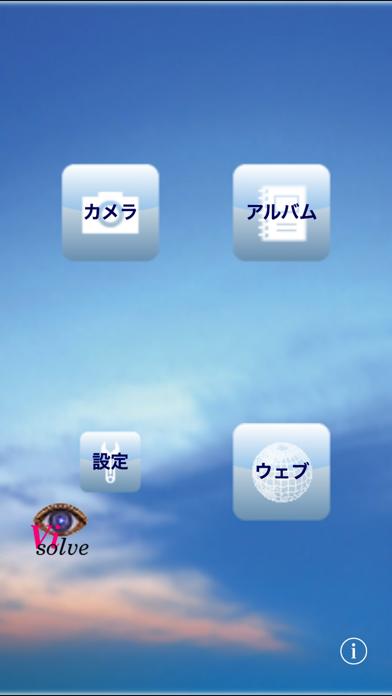 Visolve for iPhoneのおすすめ画像1