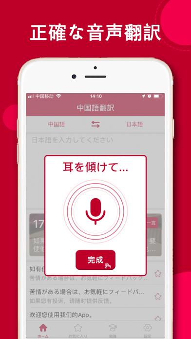 中国語翻訳-中国語写真音声翻訳アプリのおすすめ画像2