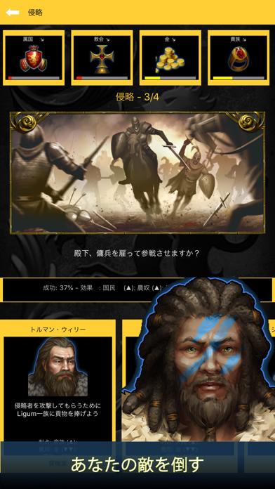 ゲームオブキングス - 「Medieval Throne」のおすすめ画像7