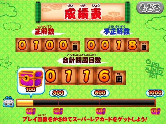 算数忍者〜たし算ひき算〜子供向け学習アプリのおすすめ画像5