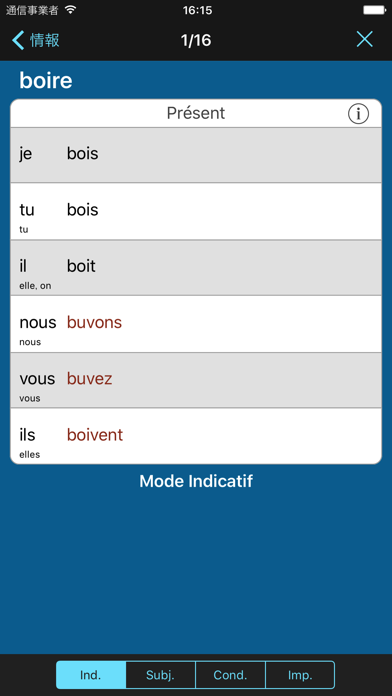 フランス語: 動詞 活用 Littleのおすすめ画像3